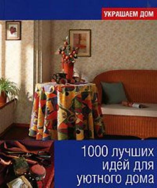 1000 luchshikh idej dlja ujutnogo doma