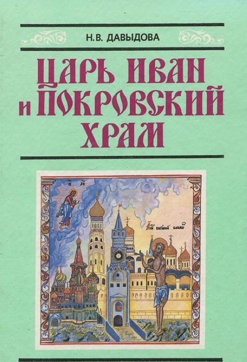 Царь Иван и Покровский храм