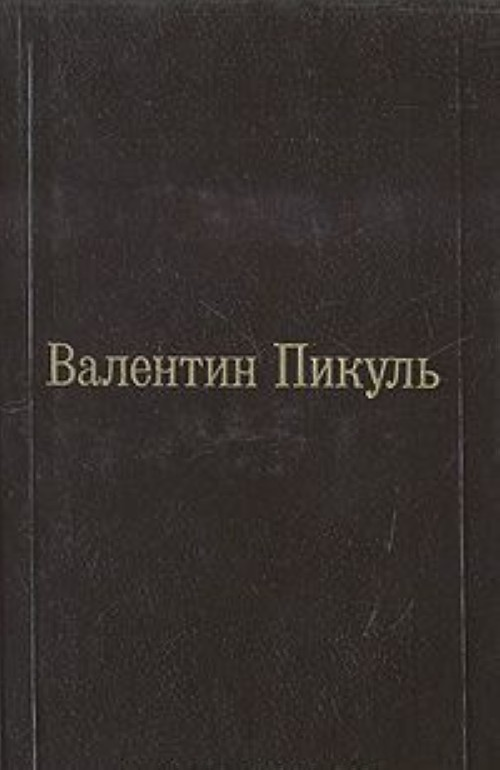Слово и дело. Роман-хроника времен Анны Иоанновны. В двух книгах. Книга 2. Мои любезные конфиденты