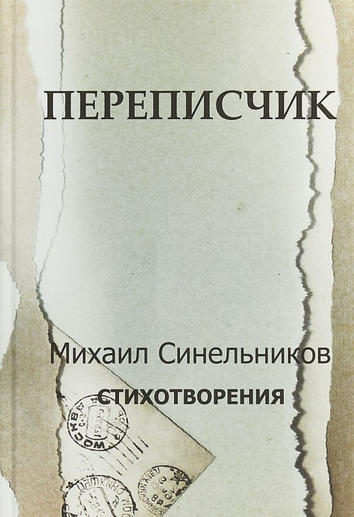 Perepischik