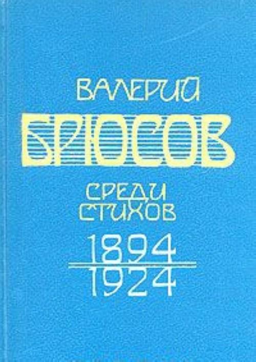 Валерий Брюсов. Среди стихов. 1894 - 1924