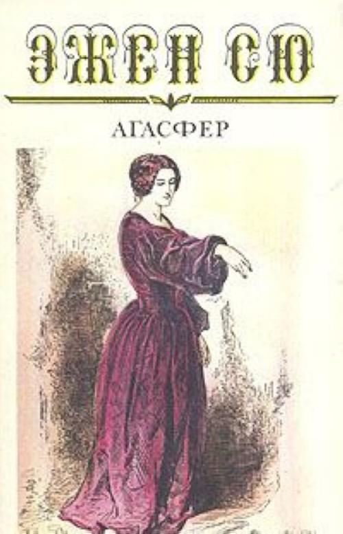 Агасфер. В шести томах. Том 3