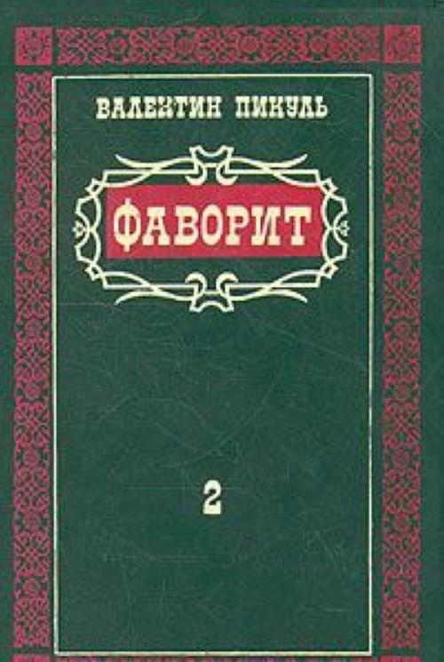 Фаворит. В двух томах. Том 2