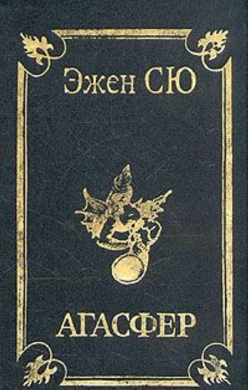 Агасфер. В четырех томах. Том 1