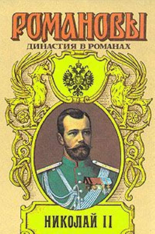 Николай II