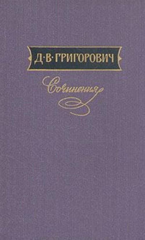 Д. В. Григорович. Сочинения в трех томах. Том 1