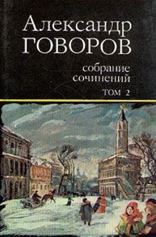 Александр Говоров. Собрание сочинений. В 4 томах. Том 2