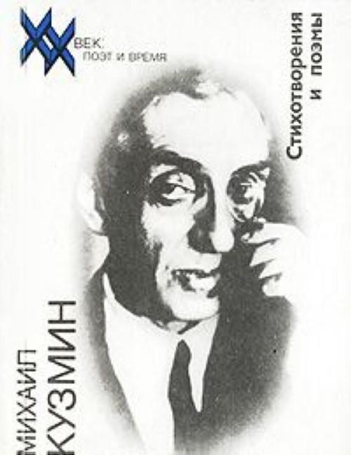 Михаил Кузмин. Стихотворения и поэмы