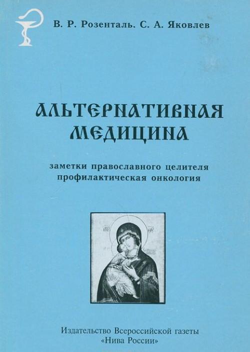 Альтернативная медицина. Заметки православного целителя. Профилактическая онкология