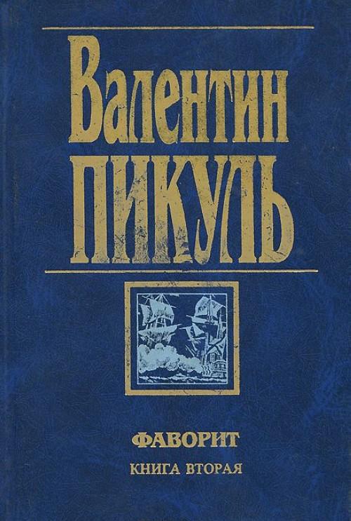 Фаворит. Книга 2. Его Таврида