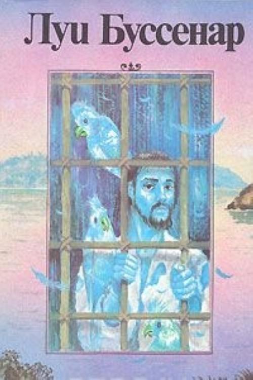 Луи Буссенар. Собрание романов. Том 7. Необыкновенные приключения Синего человека. Часть 3. Гвианские робинзоны. Часть 1