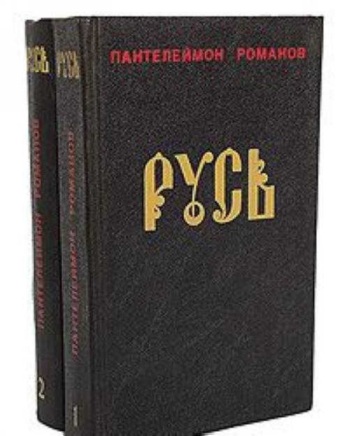 Русь (комплект из 2 книг)