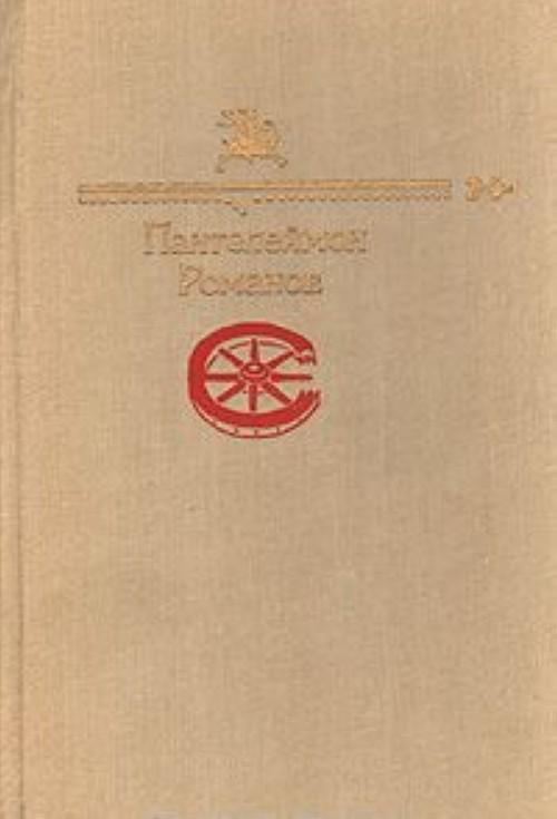 Пантелеймон Романов. Рассказы