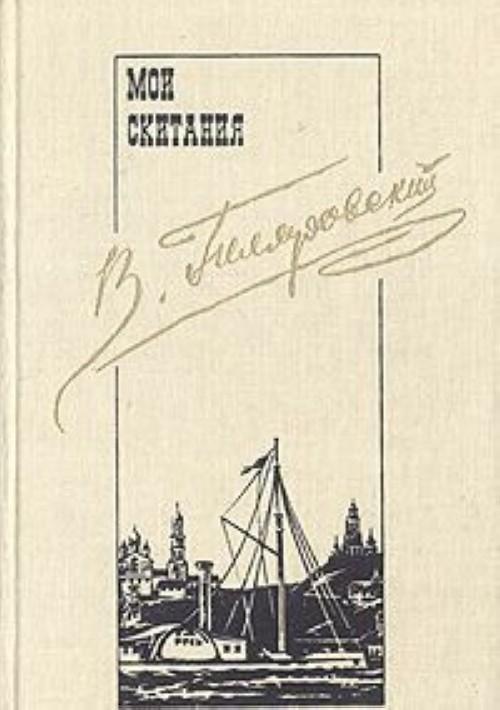 В. Гиляровский. Сочинения в трех томах. Том 3. Мои скитания
