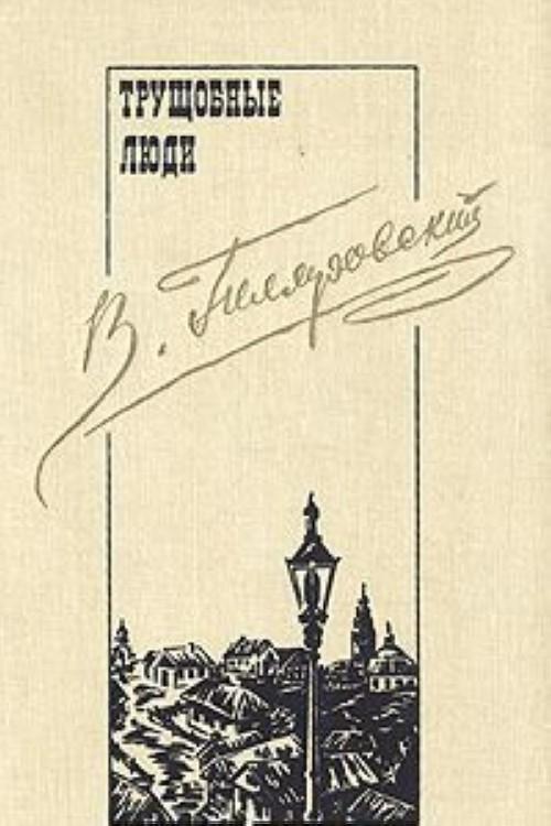 В. Гиляровский. Сочинения в трех томах. Том 2. Трущобные люди