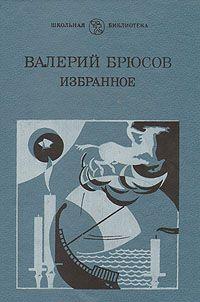 Валерий Брюсов. Избранное