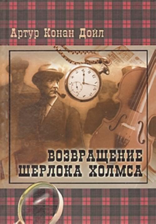 Vozvraschenie Sherloka Kholmsa