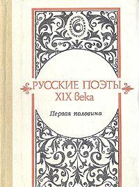 Русские поэты XIX века. Первая половина