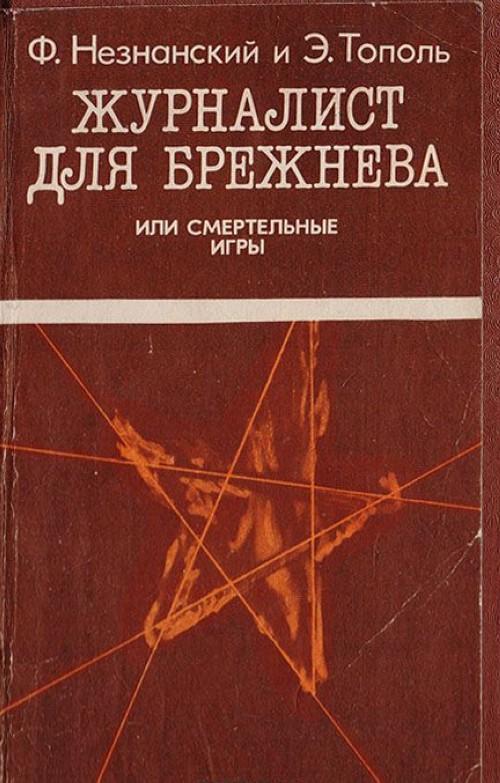 Журналист для Брежнева, или Смертельные игры