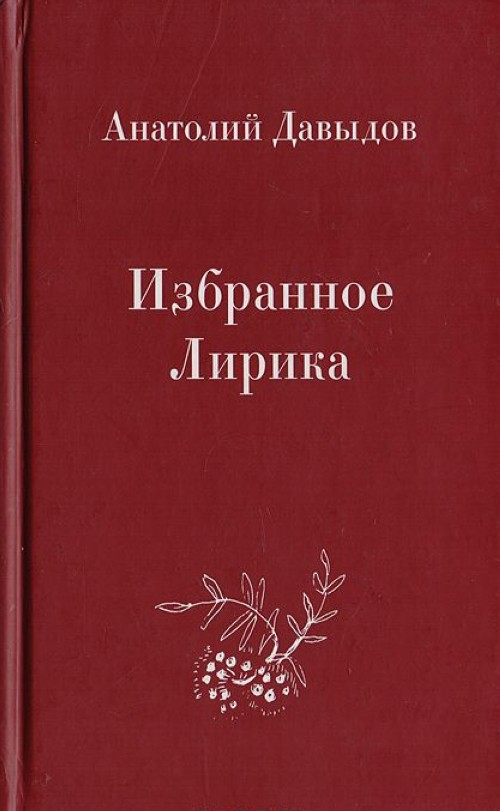 Anatolij Davydov. Izbrannoe. Lirika