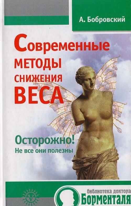 Книги О Похудении Доктор Борменталь.