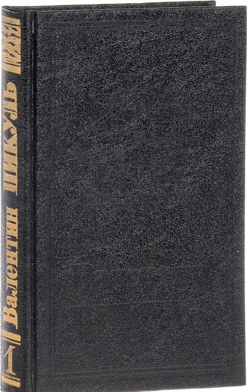 Валентин Пикуль. Собрание сочинений. В 13 томах. Том 1. Мальчики с бантиками. Реквием по каравану PQ-17