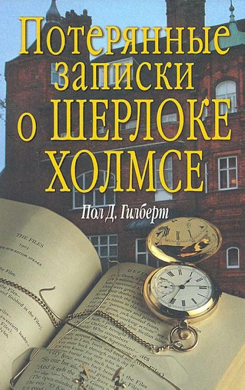 Poterjannye zapiski o Sherloke Kholmse