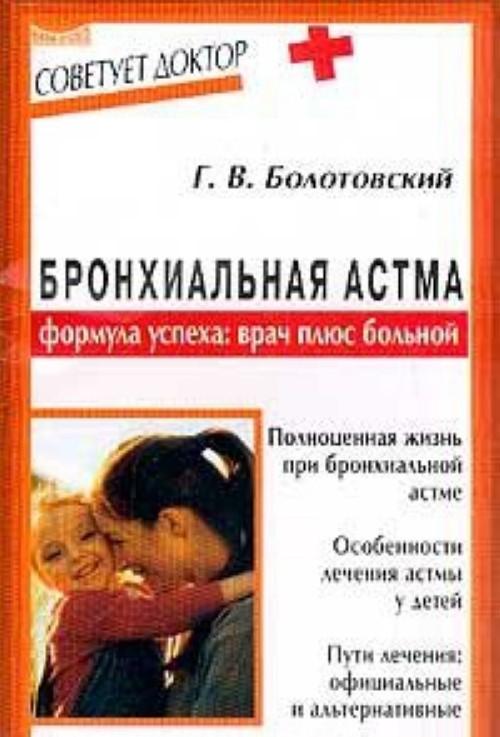 Бронхиальная астма. Формула успеха: врач плюс больной