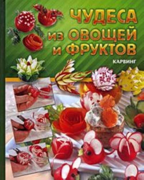 Чудеса из овощей и фруктов