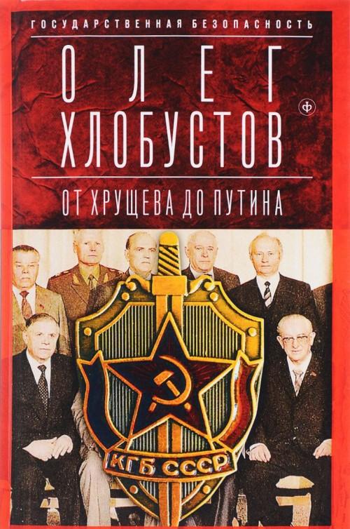 Gosudarstvennaja bezopasnost. Ot Khruscheva do Putina