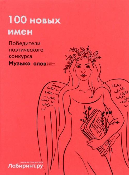 Музыка слов: 100 новых имен: Антология поэтического конкурса.