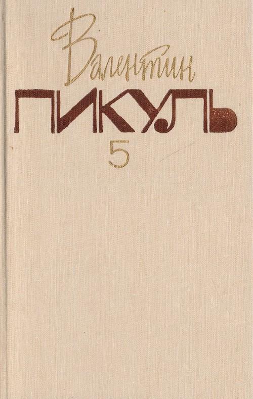 Валентин Пикуль. Собрание сочинений. В 20 томах. Том 5. Из тупика. Кровь на снегу. Книга 2