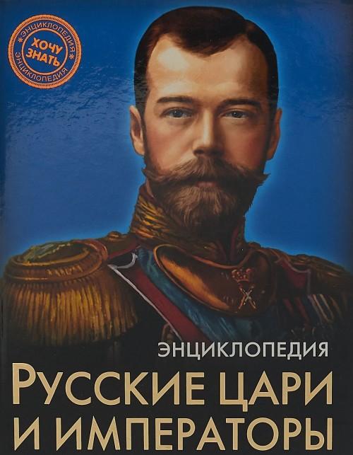 Русские цари и императоры