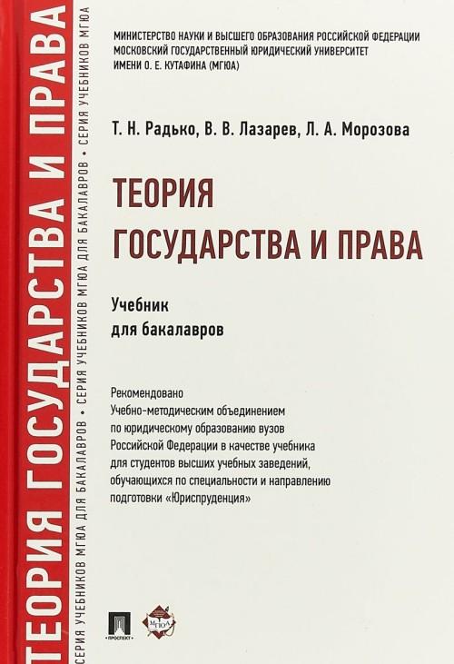 Теория государства и права.Учебник для бакалавров