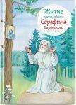 Zhitie prepodobnogo Serafima Sarovskogo v pereskaze dlja detej