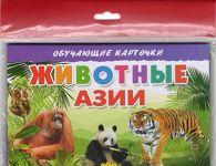 Животные Азии (в европакете)
