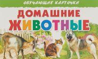 Домашние животные (в европакете) (0+)