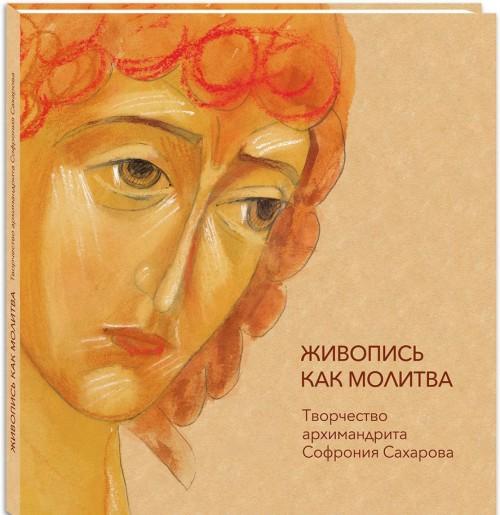 Zhivopis kak molitva:tvorchestvo arkhimandrita Sofronija Sakharova