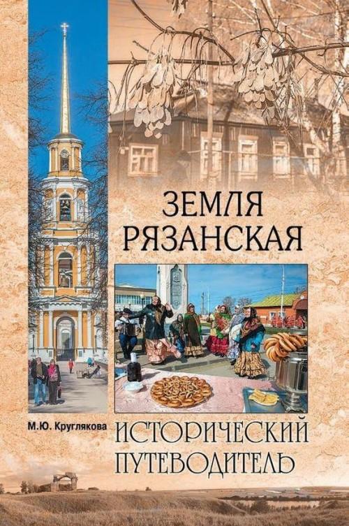 Земля Рязанская.Исторический путеводитель