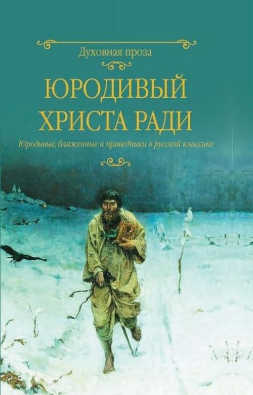 Jurodivyj Khrista radi.Jurodivye,blazhennye i pravedniki v russkoj klassike