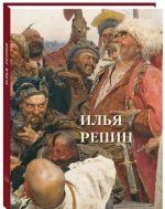 Ilja Repin. Suuret maalaukset, venäjänkielinen