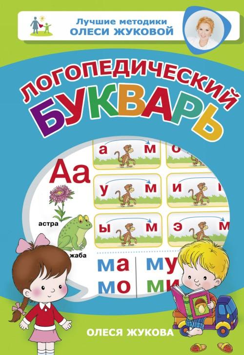 Logopedicheskij bukvar