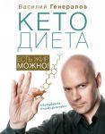 #KetoDieta. Est zhir mozhno!
