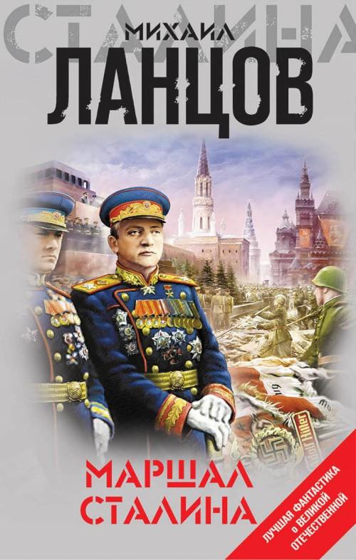 Marshal Stalina