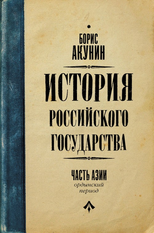 Istorija Rossijskogo Gosudarstva. Ordynskij period. Chast Azii