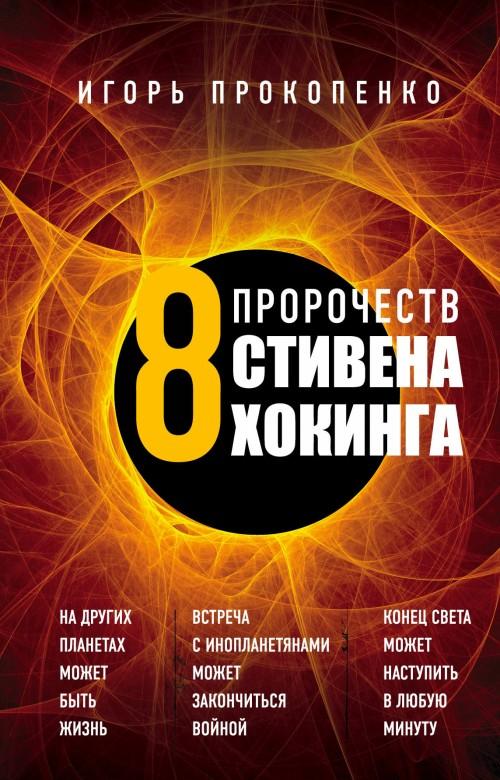 8 prorochestv Stivena Khokinga