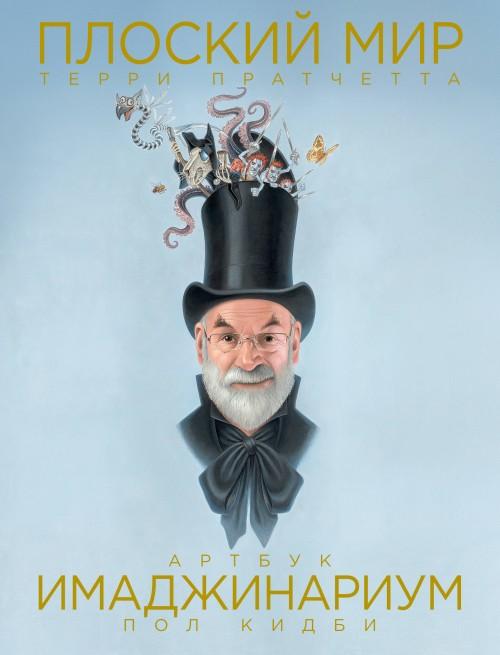 Ploskij mir Terri Pratchetta. Imadzhinarium
