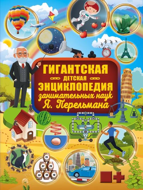 Gigantskaja detskaja entsiklopedija zanimatelnykh nauk Ja. Perelmana