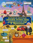 Bolshaja detskaja entsiklopedija zanimatelnykh nauk Ja. Perelmana