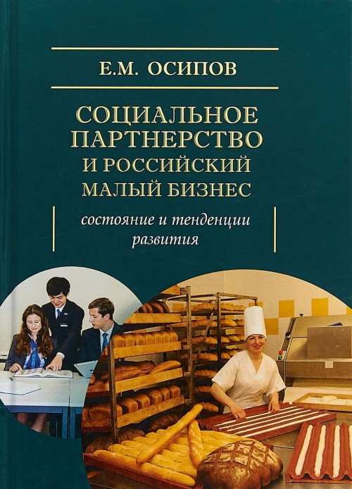Sotsialnoe partnerstvo i rossijskij malyj biznes. Sostojanie i tendentsii razvitija